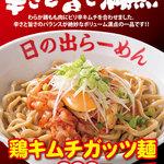 日の出らーめん - 10月限定メニュー『鶏キムチガッツ麺』(大盛り無料!)¥890