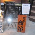 利き蕎麦 存ぶん - 入口の掲示