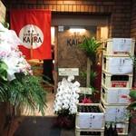 神戸しゃぶしゃぶ KAIRA - 外観