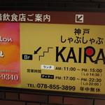 神戸しゃぶしゃぶ KAIRA - ビル案内板