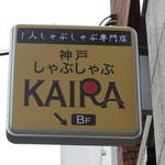 神戸しゃぶしゃぶ KAIRA - 看板