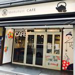 MARUFUJI CAFE - 美味しいお茶とカキ氷にお団子も頂ける MARUFUJIさん