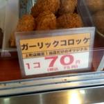 マルシンフーズ - ガーリックコロッケ70円