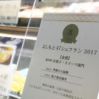 よしもと47シェフラン2017【金賞】