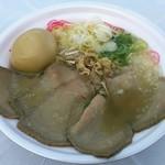 牛骨らぁ麺マタドール - 【贅沢 牛塩らぁ麺】¥1300