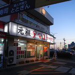 元祖タマユラーメン - 店舗外観