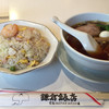 鎌倉飯店 - 料理写真: