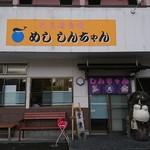 光玉母食堂 めし しんちゃん -