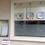 cucina Wada - 外観。