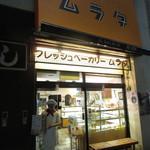 ムラタ - JR松本駅の向かいにあります。