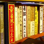 とり慎 - おかあさん秘蔵の書・とり慎文庫