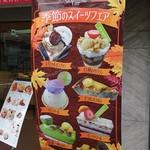 トリアノン - 季節のケーキ