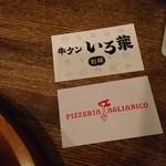 魚介ビストロ sasaya - 系列店