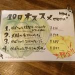 魚介ビストロ sasaya - メニュー