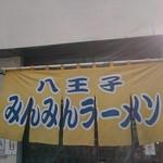 みんみんラーメン -