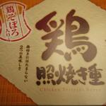 JR東海パッセンジャーズ 中央売店 新幹線中央乗換口改札内コンコース -
