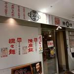陳麻家 - 【2017.10.3(火)】店舗の外観