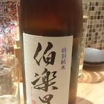 日本酒と肴 あらばしり - 伯楽星