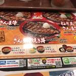 すき家 - さんま蒲焼き丼メニュー