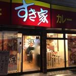 すき家 - 大阪市営地下鉄南森町駅すぐにある牛丼チェーン店です