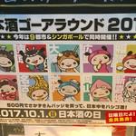 ソラマメ食堂 - 日本酒ゴーアラウンドOSAKA 2017