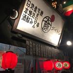 大阪焼トンセンター - 大阪焼トンセンター