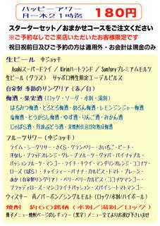 燻製と地ビール 和知 - 平日21時までドリンク180円!