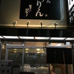ふうりん - 看板と入口