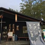 奥社の茶屋 -