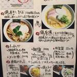 麺処 蛇の目屋 - メニュー