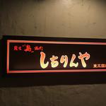 しちりんや - 東三国駅から徒歩5~6分