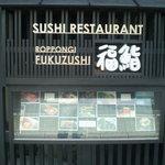 六本木 福鮨 - 老舗の風格です