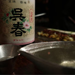 74180478 - 日本酒ゴシュン