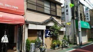 都寿司 - 練馬ぎんざ