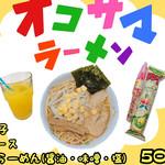 らいおん亭 - オコサマラーメン500円