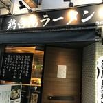 麺匠 黒春晴 -