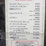 センターグリル - 店内メニュー
