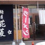 麺屋 花菱 - 入口