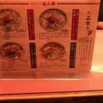 龍上海 米沢支店 -
