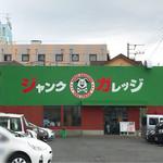 ジャンクガレッジ  - ジャンクカレッジ狭山店