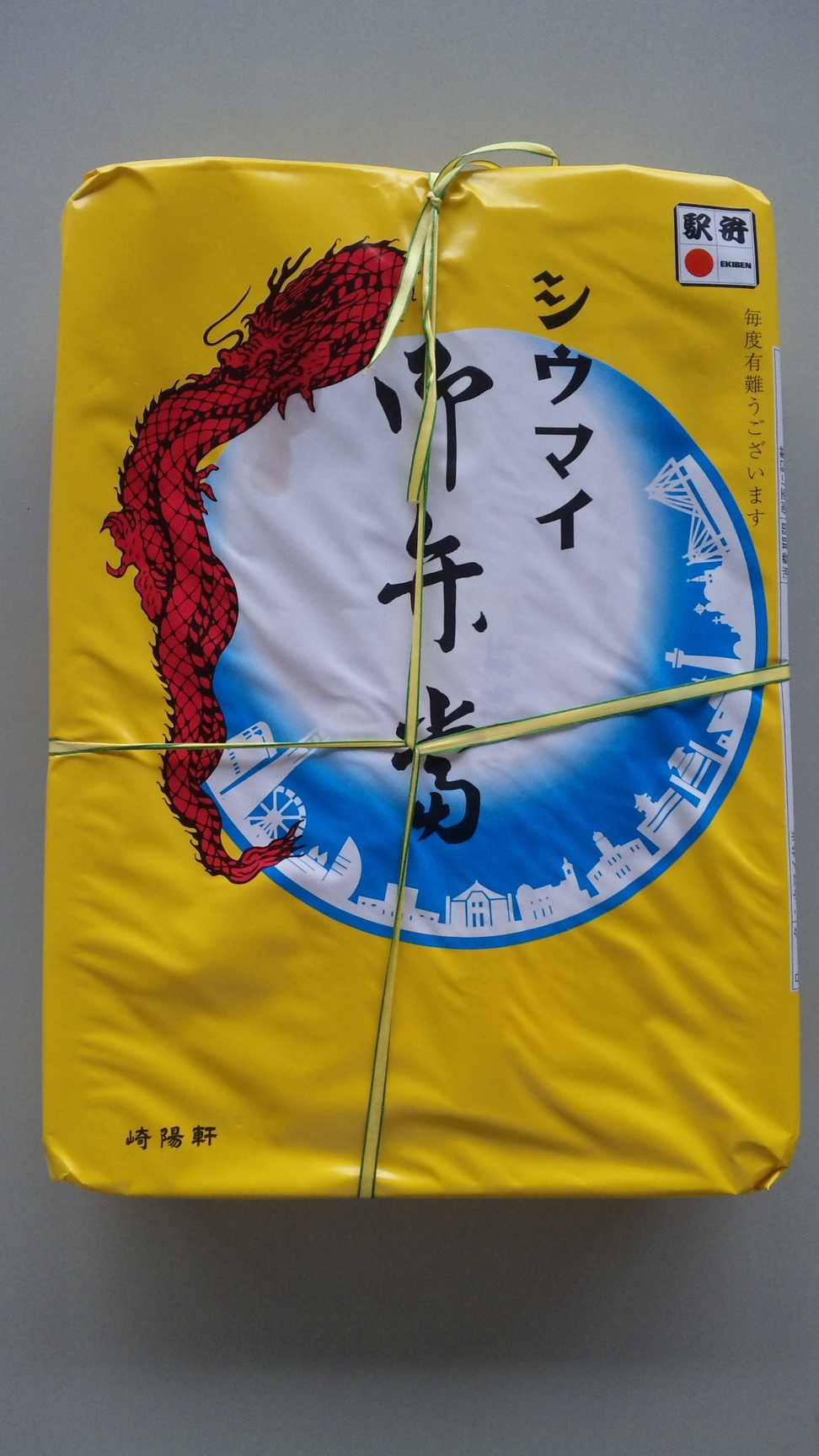 崎陽軒 静岡パルシェ店 name=