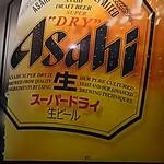 くりのすけ - アサヒスーパードライ380円!