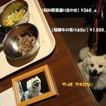 74220713 - [わんちゃんメニュー]飛騨牛の炙り♨H29.秋