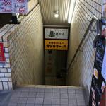 74220976 - ヤドカリーに続く地下階段