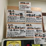 麺家 半蔵 - メニュー