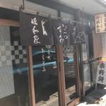 伝統銘菓 佐和家 - 入口