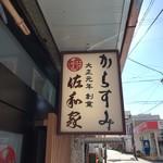 伝統銘菓 佐和家 - 看板
