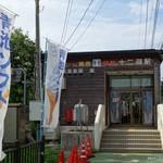 十二湖駅産直コーナー - 2017年8月 青池ソフト?( ゚Д゚)