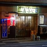 鳥ふじ - 2017年8月 吉田類訪問店だ!