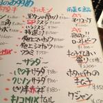 Horumondedesuke - メニュー